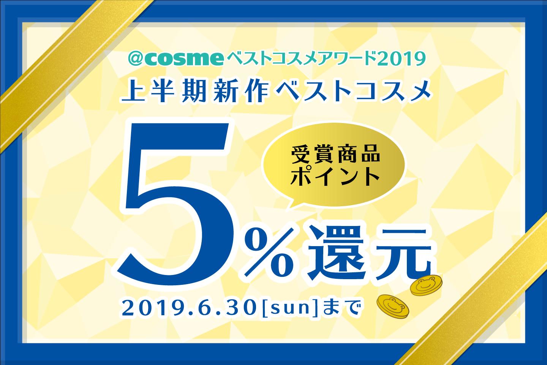 【期間限定】上半期新作ベストコスメ受賞アイテム\ポイント5%還元/