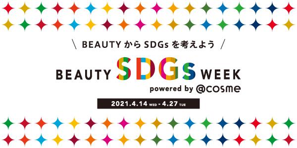 【BEAUTY SDGs WEEK開催】@cosme STOREで取り組むこと<4月14日(水)~27日(火)>