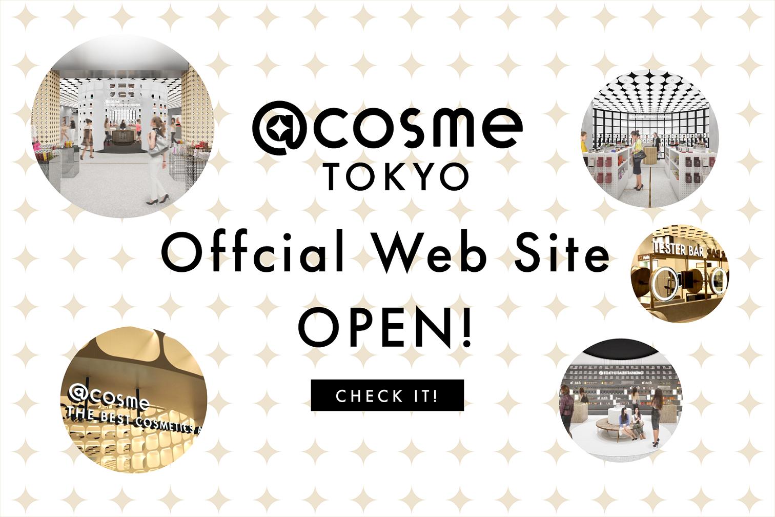 【1月10日オープン】@cosme TOKYO公式サイトを公開★
